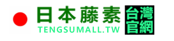日本藤素官網